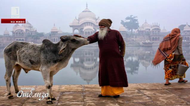 Енергийно пътешествие из свещените градове на Индия