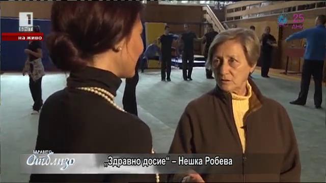 Здравно досие: Нешка Робева