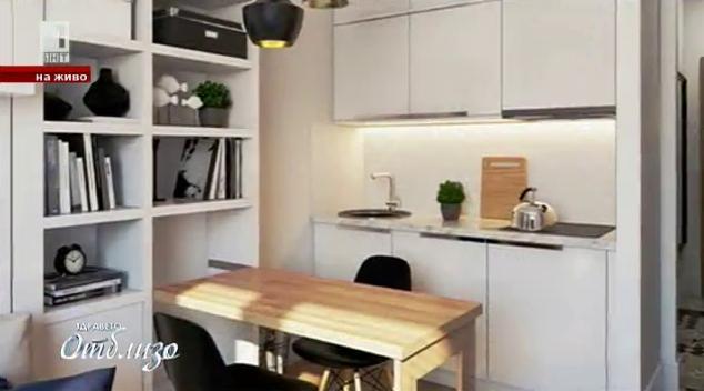 Как да усвоите най-добре пространството в малък апартамент