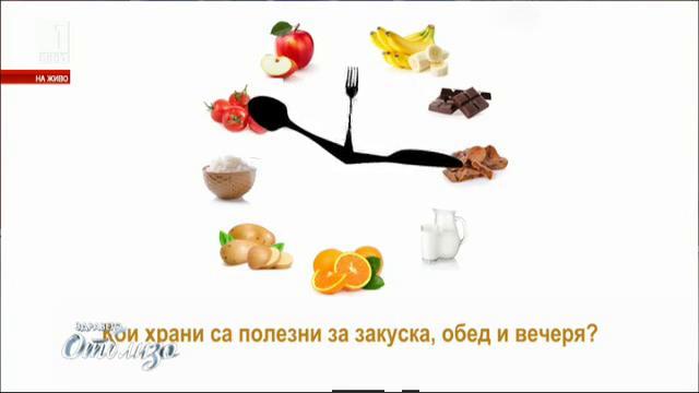 """""""Здраве в чинията"""" – полезните храни за закуска и вечеря"""