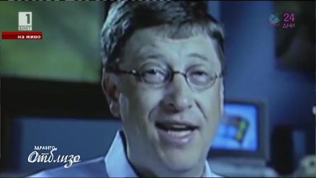 Рецептата за щастие на Бил Гейтс