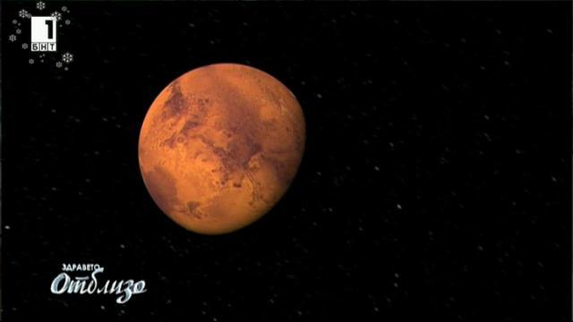 Марс – на една ръка разстояние