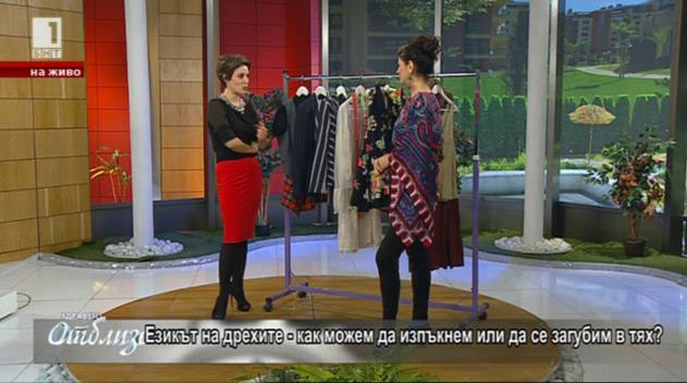 Езикът на дрехите и Ренета от Влез във форма!