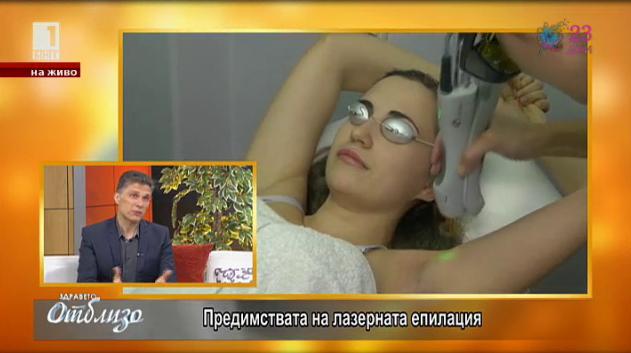 Дерматологът д-р Евгени Христозов за силата на лазерната епилация