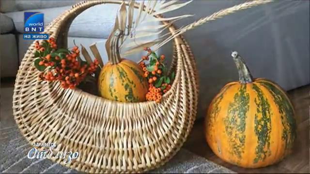 """Ефектна есенна аранжировка с Хелоуин звучене в """"Здравословен и красив дом"""""""