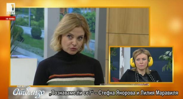 """""""Познаваме ли се?"""": Стефка Янорова и Лилия Маравиля"""