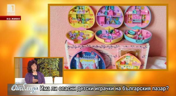Училище за родители: Безопасни ли са играчките на българския пазар?