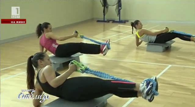 Влез във форма!: Тренировка по резистънс