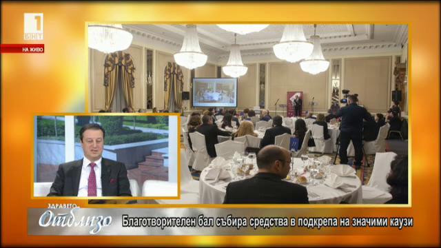 Девето издание на благотворителния бал на Българската бизнес общност