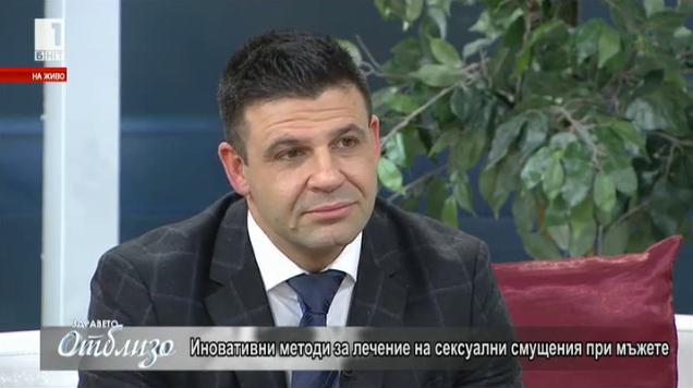 За андропаузата и сексуалните смущения - говори урологът Георги Георгиев