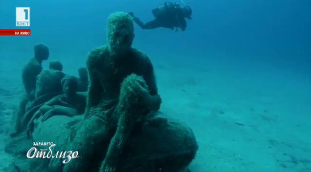Светът отблизо: Първият подводен музей в Европа