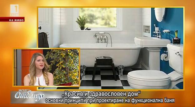 Здравословен и красив дом: Красивата и функционална баня