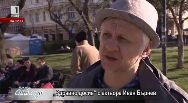 Актьорът Иван Бърнев в Здравно досие