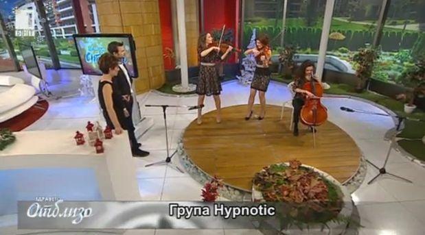 Група Hypnotic