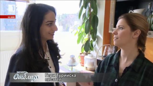 Здравно досие: В кухнята на писателката Гери Турийска