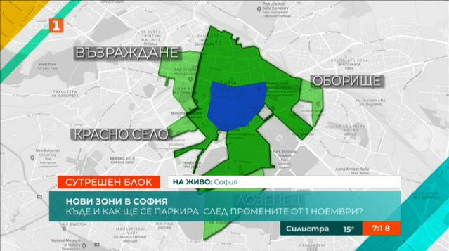 Разширяват зелената зона в София в 4 района от 1 ноември