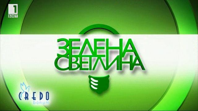 Зелена светлина - 11 декември 2013: Новооткрит парников газ е новият невидим враг на човечеството