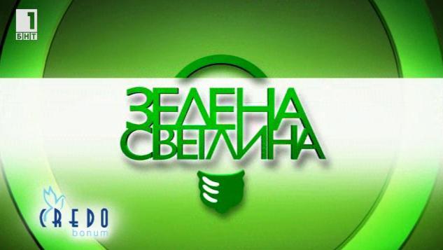 Зелена светлина – 21 октомври 2014: Соларни телефонни кабини