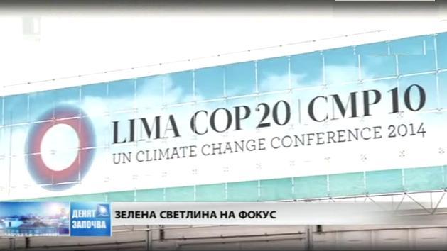 Зелена светлина на фокус - 2 декември 2014: Лима - последна спирка преди глобалното решение за климата