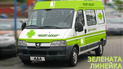 Зелената линейка - 6 юни 2014
