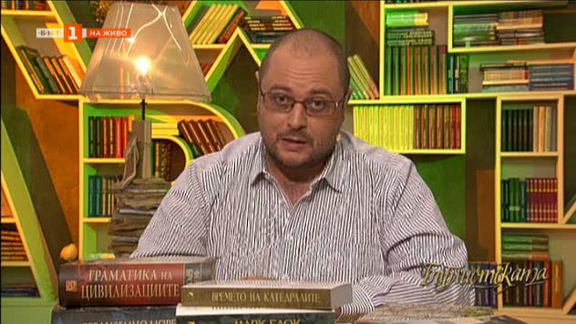Книгите за четене според Светлозар Желев