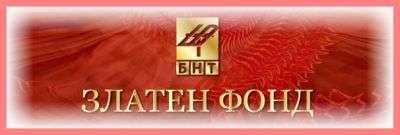 """ Русият и Гугутката"", 1964 година Златен фонд на БНТ"