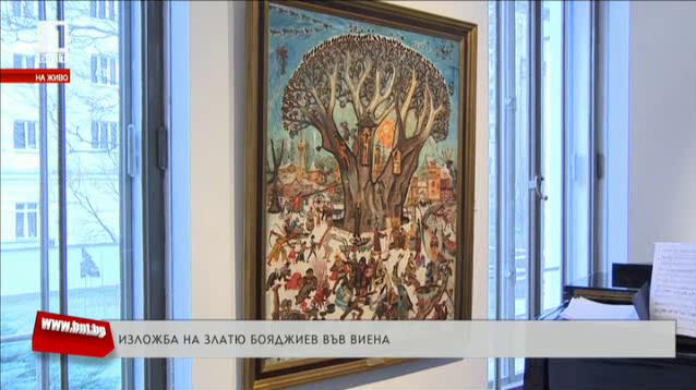 Изложба на Златю Бояджиев във Виена