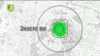 Знаете ли…: Посолствата на София – 1 февруари 2014