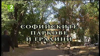 Знаете ли…: Софийските паркове и градини - 21 декември 2013