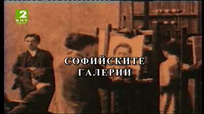 Знаете ли…: Софийските галерии – 25 януари 2014