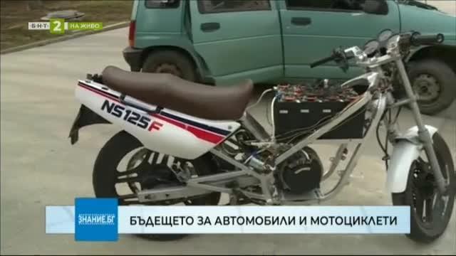 В ТУ-Варна разработиха автомобил, велосипед и мотоциклет на електричество