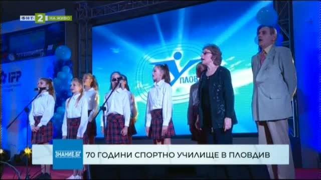 """140 години празнува НБ """"Иван Вазов"""" в Пловдив"""