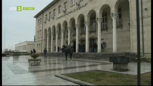 Финансовата криза в Свищовската академия продължава