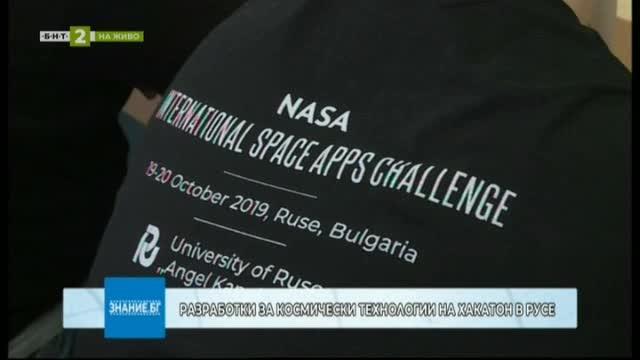 Два отбора от русенския Хакатон отиват на световни финали в НАСА