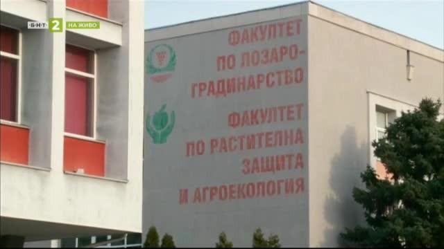 Възможности за научно-изследователска дейност в Аграрния университет в Пловдив