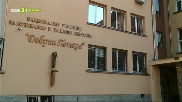 """75 години Национално училище за музикално и танцово изкуство """"Добрин Петков"""