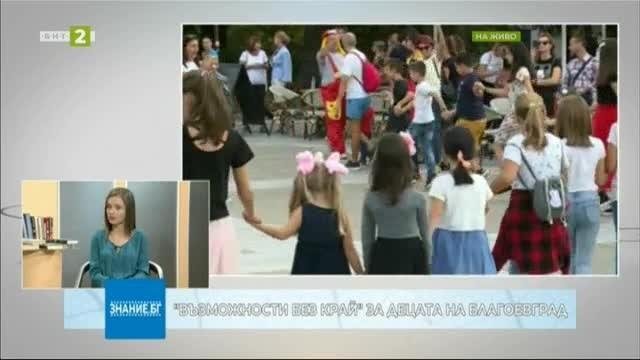 Центърът за личностно и творческо развитие в Благоевград откри учебната година