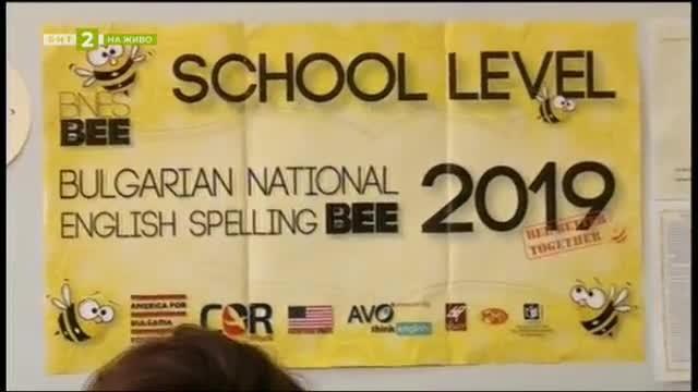 Национално състезание по правопис на английски език Spelling Bee