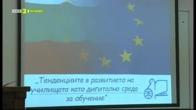 Дискусия Младите европейци в дигиталния свят