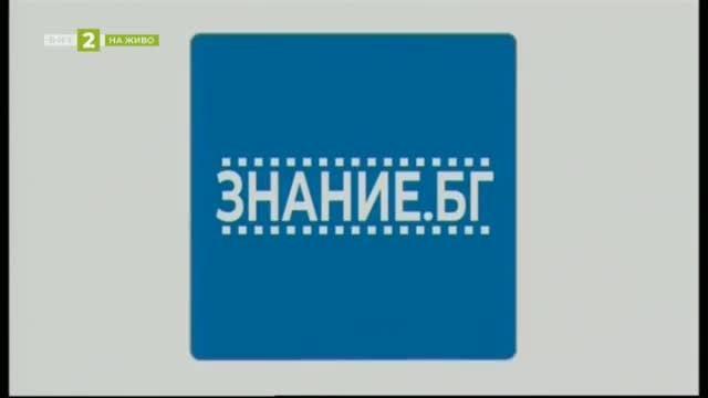Знание.БГ - 29.01.2020г.