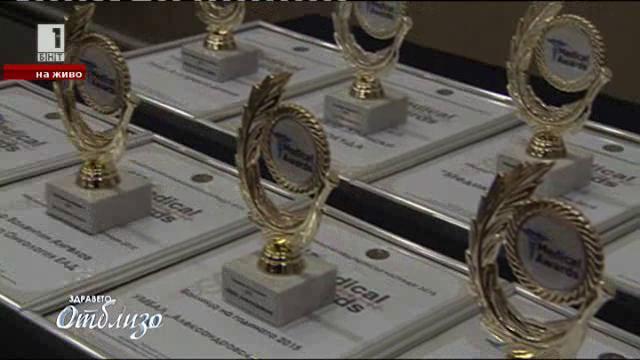 Национални медицински награди за 2015 година